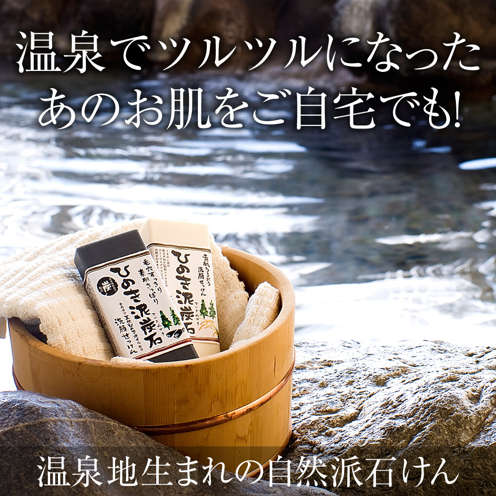 ひのき泥炭石 洗顔せっけん すっきりタイプ 150g