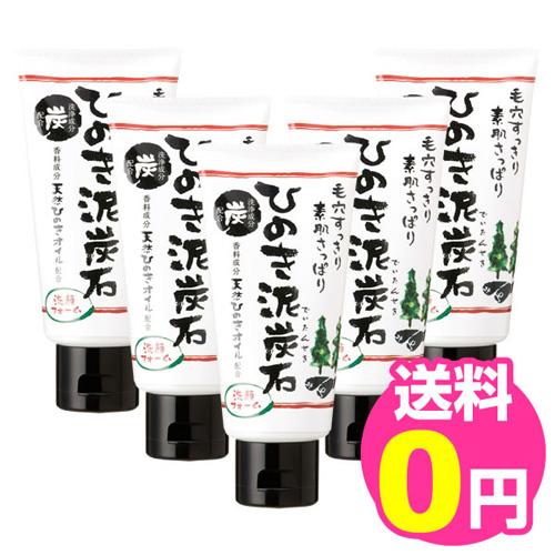 ひのき泥炭石 洗顔フォーム 120g×5本セット【送料無料】