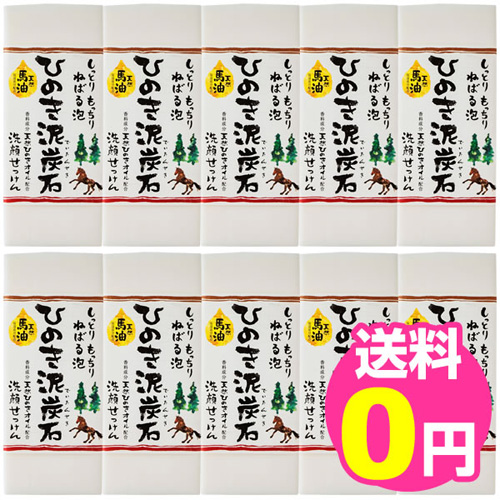 ひのき泥炭石 洗顔せっけん うるおいタイプ 150g 10個セット【送料無料】