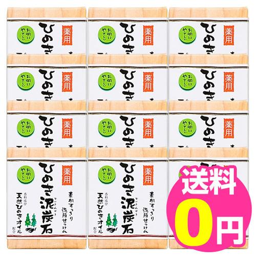 薬用ひのき泥炭石 75g 12個セット【送料無料】