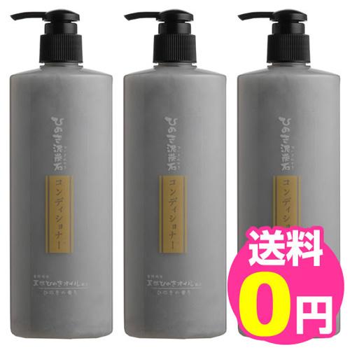 ひのき泥炭石コンディショナー 3本セット【送料無料】