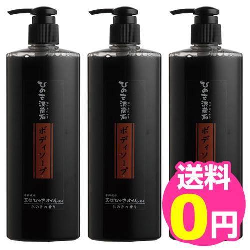 ひのき泥炭石ボディソープ 3本セット【送料無料】